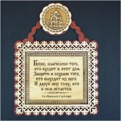 """Молитва """"Св.Н.С.""""  """"Храм Г.Победоносца"""""""