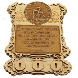 "Ключница бол (3) с молитвой ""Св Н С "" Храм Г Победоносца"