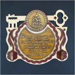 "Ключница-ключ (2) с молитвой ""Св Н С "" Храм Г Побед"