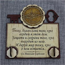 """Ключница (2) с молитвой """"Св Н С """"Валаамский монастырь"""
