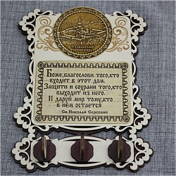 "Ключница бол (3) с молитвой ""Св Н С ""Валаамский монастырь"""