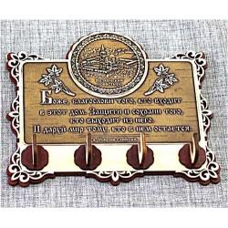 "Ключница бол (4) с молитвой ""Св Н С """"Валаамский монастырь"""