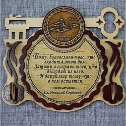 "Ключница-ключ (2) с молитвой ""Св.Н.С."" Валаам"