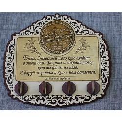 """Ключница бол. резная (4) с молитвой """"Св.Н.С."""" Валаамский монасты"""