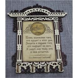 """Ключница бол арка (4) с молитвой """"Св Н С """"Валаамский монастырь"""