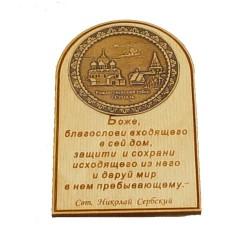 """Молитва """"Св Н С """" Рождественский собор"""