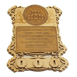 """Ключница бол (3) с молитвой """"Св Н С """" Спасо-Ефимиев монастырь"""
