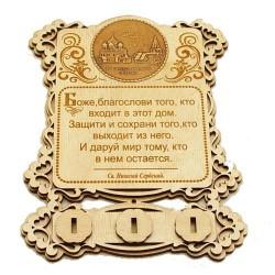 """Ключница бол (3) с молитвой """"Св Н С """" Рождественский собор"""