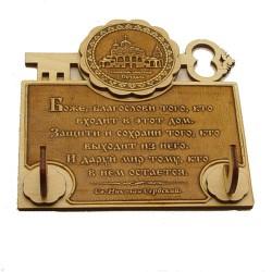 """Ключница (2) с молитвой """"Св Н С """" Покровский монастырь"""