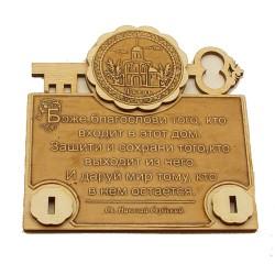 """Ключница (2) с молитвой """"Св.Н.С."""" Церковь М.Тверского"""