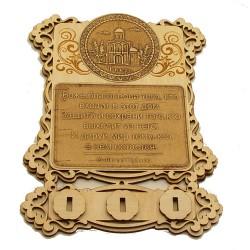 """Ключница бол. (3) с молитвой """"Св.Н.С."""" Церковь М.Тверского"""