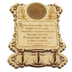 """Ключница бол (3) с молитвой """"Св Н С """" Церковь М Тверского"""