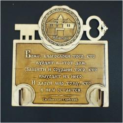 """Ключница (2) с молитвой """"Св.Н.С."""" Деревянные ворота"""
