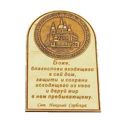 "Молитва ""Св Н С "" Софийский собор"""