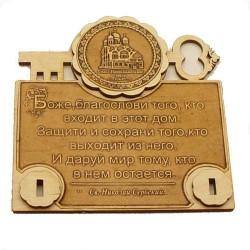 "Ключница (2) с молитвой ""Св Н С "" Спасо-Преображенский собор"