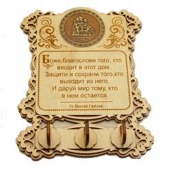 """Ключница бол (3) с молитвой """"Св Н С """" Спасо-Преображенский собор"""