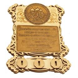 """Ключница бол. (3) с молитвой """"Св.Н.С."""" Софийский собор"""