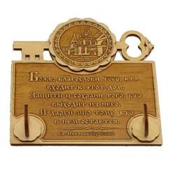 "Ключница мал.(2) с мол-вой ""Св.Н.С."" Мих-Арханг.мон."