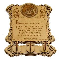 """Ключница бол.(3) с мол-вой """"Св.Н.С.""""Мих-Арханг.мон."""