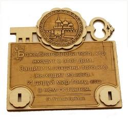 """Ключница (2) с молитвой """"Св.Н.С."""" Церковь"""