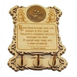 """Ключница бол. (3) с молитвой """"Св.Н.С."""" Церковь"""