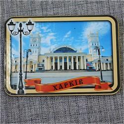 """Магнит прям.""""Вокзал"""" Харьков"""