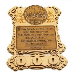 """Ключница бол. (3) с молитвой """"Св.Н.С.""""Киево-Печерская Лавра"""