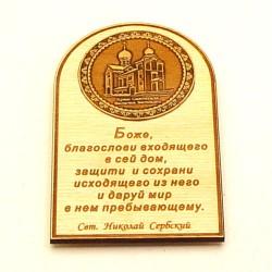 """Молитва """"Св Н С """" Храм Василия Великого"""
