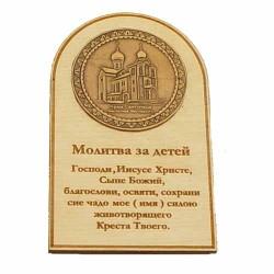"""Молитва """"За детей"""" Храм Василия Великого"""