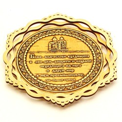 """Панно-молитва """"Св Н С """" """"Храм Святителя Василия"""""""