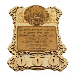 """Ключница бол (3) с молитвой """"Св Н С """" Церковь Ильи Пророка"""