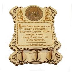 """Ключница бол.(3) с молитвой """"Св.Н.С."""" Церковь Ильи Пророка"""