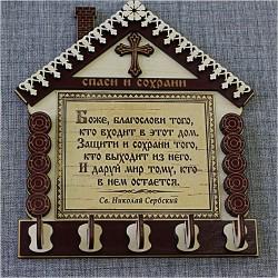 """Ключница бол. домик (5) с молитвой """"Св.Н.С.""""крест"""
