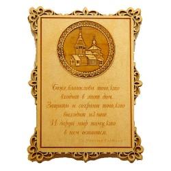 Молитва «Св.Н.С.» (артикул 00929)