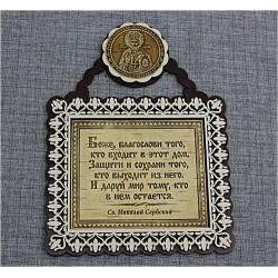 Молитва «Св. Н. С. Николай Чудотворец» (артикул 00928-0102)