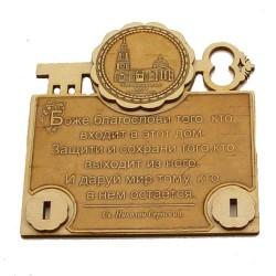 "Ключница (2) с молитвой ""Св Н С "" Преораженский храм"