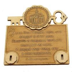 """Ключница (2) с молитвой """"Св Н С """" Никольский храм"""