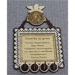 """Ключница  с ангелом(4) с молитвой """"За детей"""" Казанская ик.Б.М."""