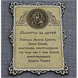 """Молитва """"За детей"""" """"Пресвятая Богородица """"Казанская"""""""
