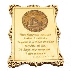 """Молитва """"Св.Н.С."""" Сторожевской монастырь"""