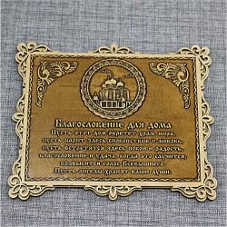 """Молитва """"Благословение для дома"""" (Золотые Купола России)"""