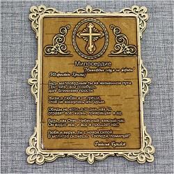 "Молитва ""Милосердие"""