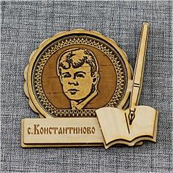 """Магнит из бересты книга с ручкой""""С.А.Есенин"""" с.Константиново"""