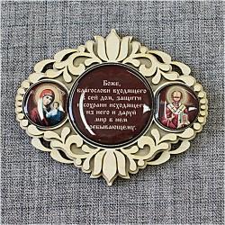 """Триптих овал С молитвой """"Св Н С """" (2 иконы)"""