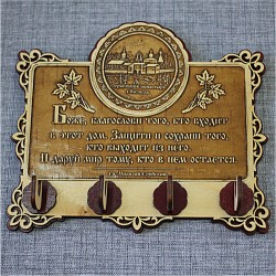 """Ключница бол. (4) с молитвой """"Св.Н.С."""" Ферапонтов монастырь"""