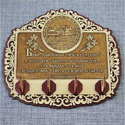 """Ключница бол. резная (4) с молитвой """"Св.Н.С."""" Ферапонтов монасты"""
