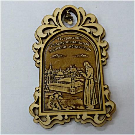 """Магнитное укр. арка с колокольчиком """"Покровский ставропигиальны"""