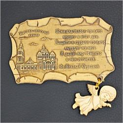 """Магнит из бересты свиток """"Богоявленский собор"""". Москва"""