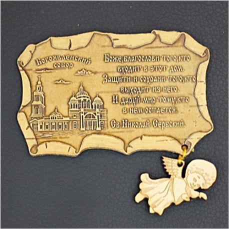 """Магнитное укр. свиток """"Богоявленский собор"""""""