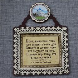 """Молитва (смола) """"Св.Н.С."""" """"Золотые купола""""(б/н)"""